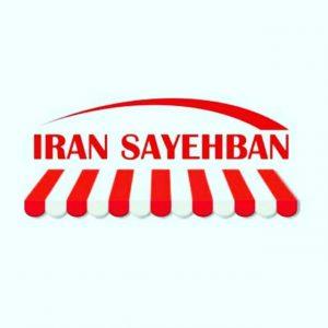 ایران سایه بان