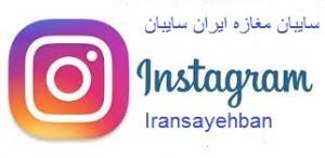 اینستاگرام ایران سایبان