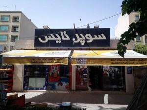 تبلیغات برند ایرانسل روی سایه بان بازویی (برقی)