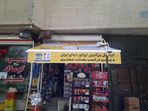 سایبان بازویی و تبلیغاتی-ایرانسل شیراز