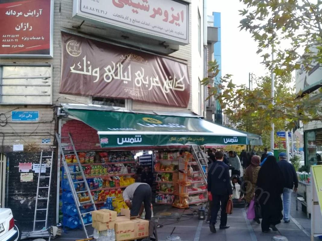 سایه بان تبلیغاتی-سایبان بازویی
