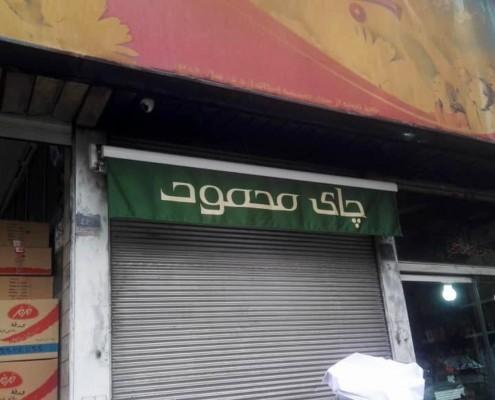 سایبان تبلیغاتی-چای محمود (2)