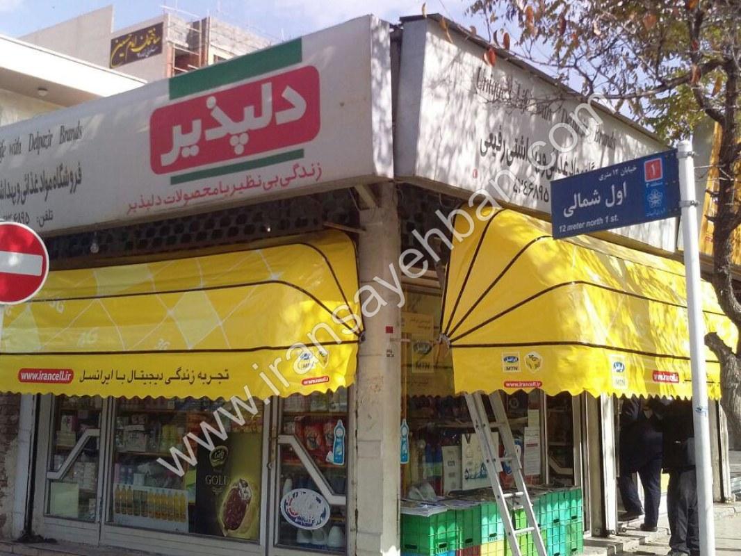 سایبان-مغازه-سایبان تبلیغاتی-ایرانسل