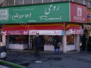 سایبان مغازه ایران سایبان