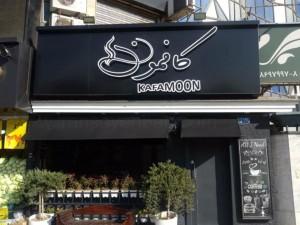 سایبان پوششی- کافه کافمون1