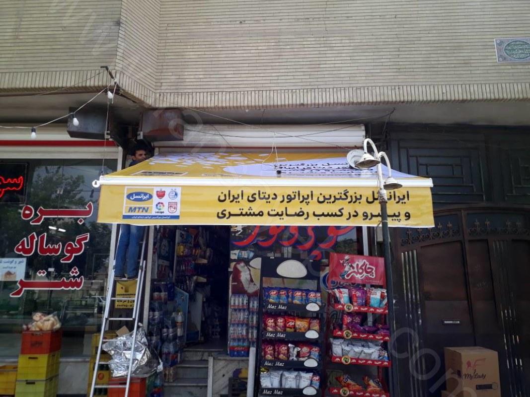 سایه بان تبلیغاتی بازویی