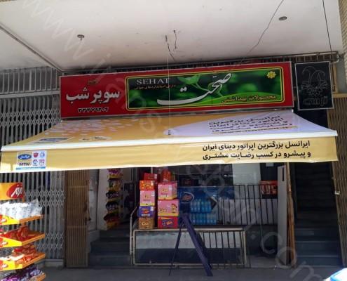 تبلیغات روی سایبان بازویی