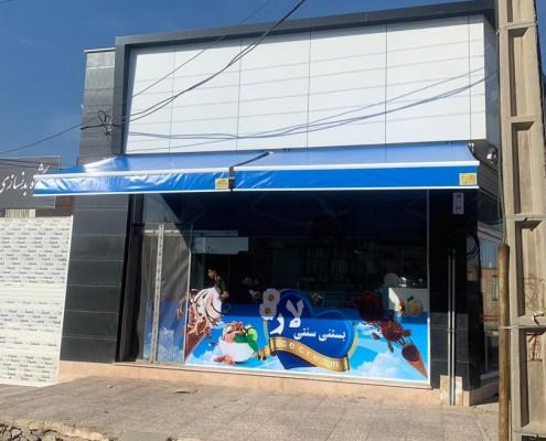 سایه بان مغازه (1)