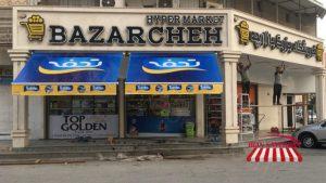 چادر تبلیغاتی