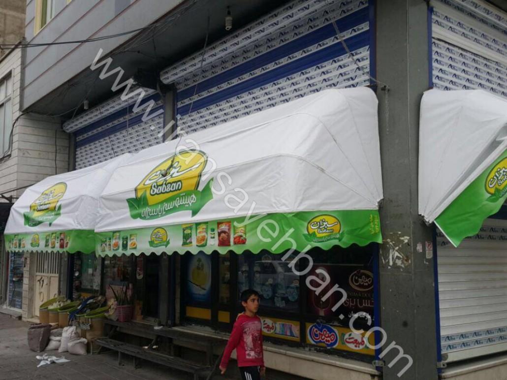 تبلیغات شرکت سبزان روی سایبان کالسکه ای