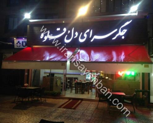 سایبان برقی -سعادت آباد