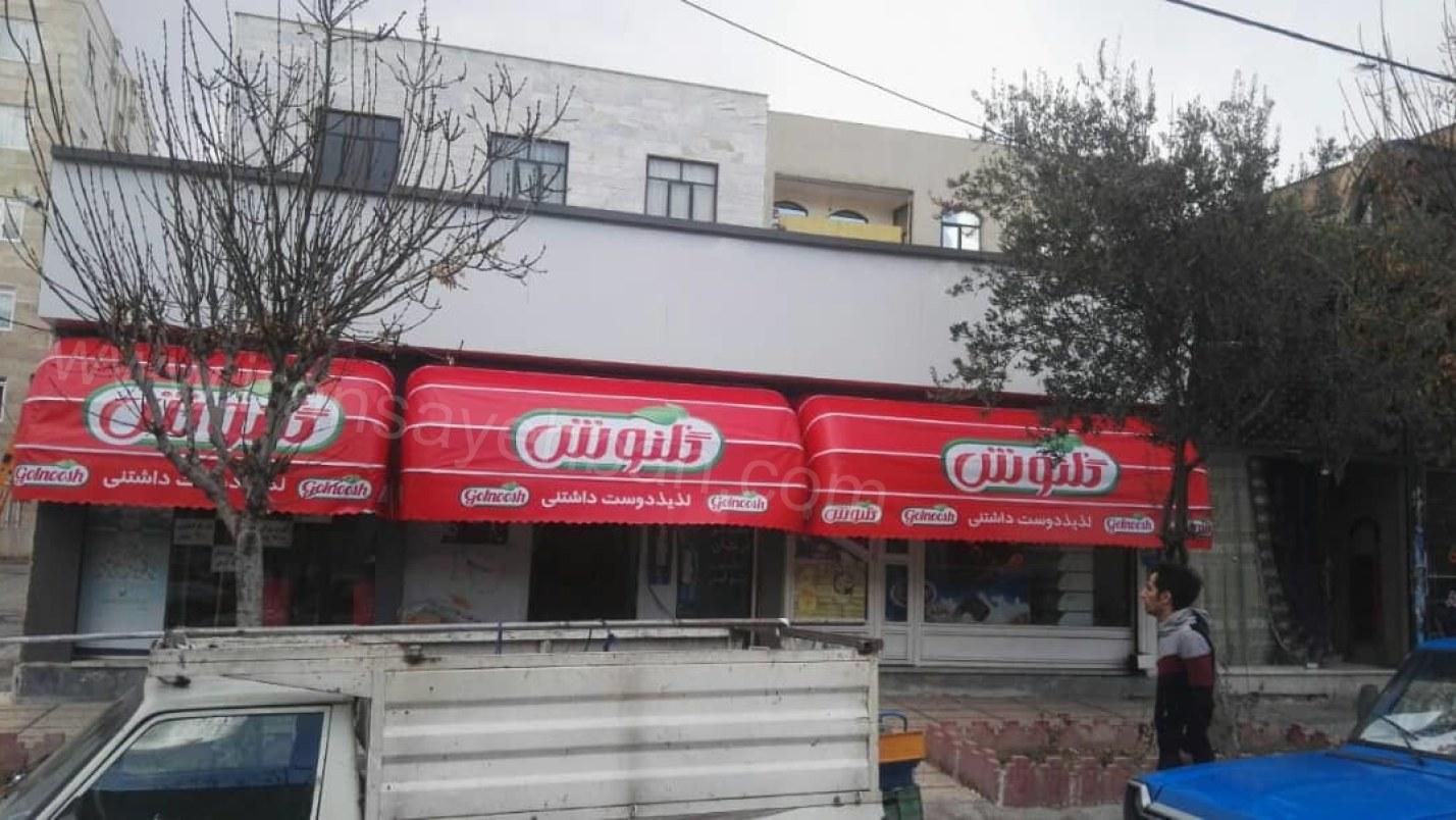 سایبان -مغازه-تبلیغاتی- گلنوش