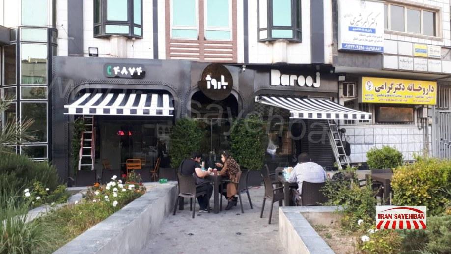 سایبان رستوران
