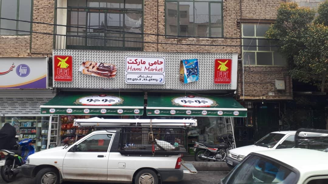 چادر فنری تبلیغاتی