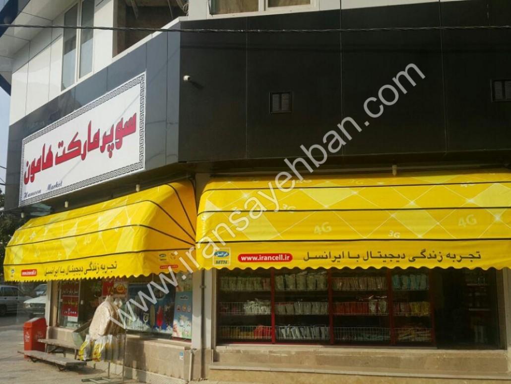 سایبان-تبلیغاتی-مغازه-ایرانسل