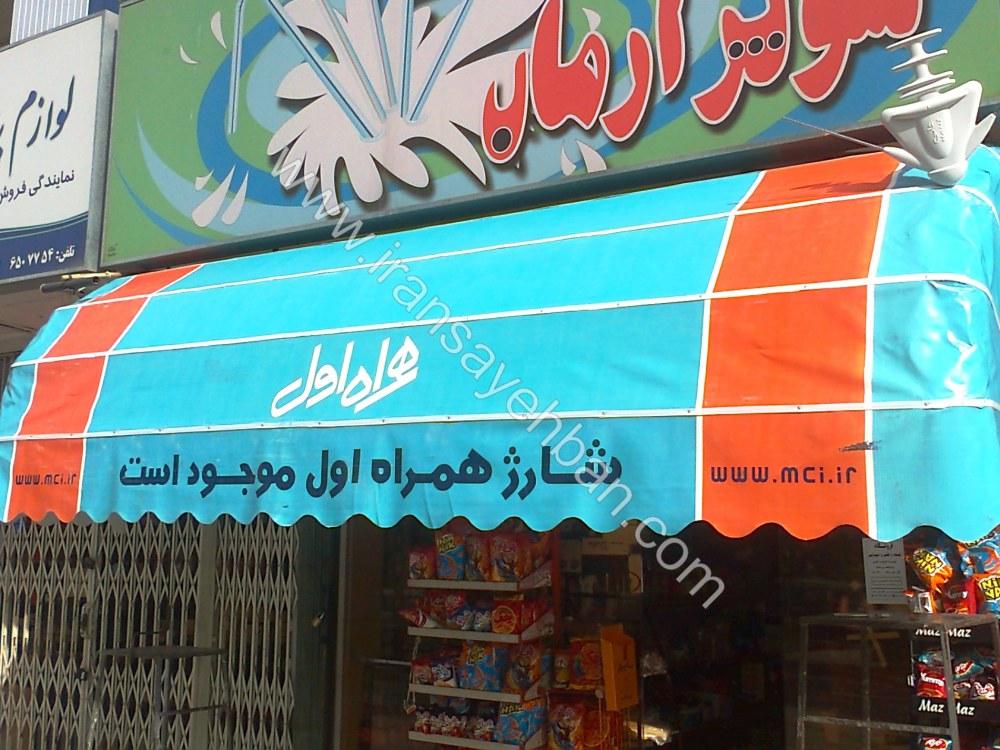 سایبان تبلیغاتی