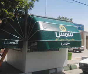سایبان-مغازه-سایه-بان-کالسکه-ای-تبلغاتی
