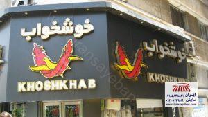 تابلو تبلیغاتی ایران سایه بان