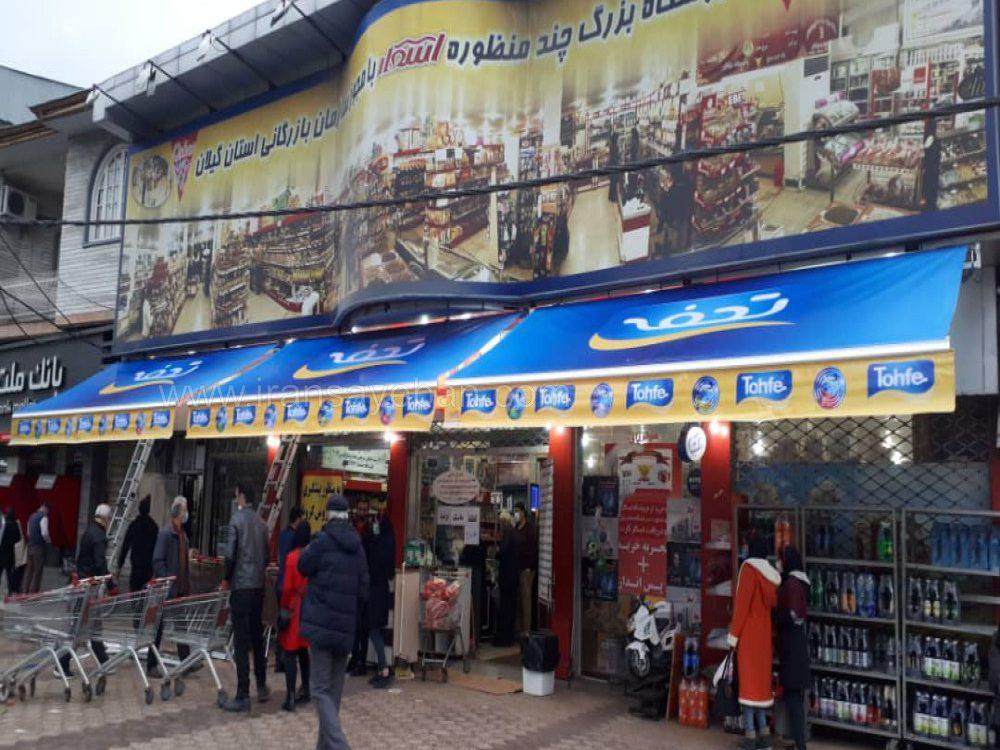 چادر تبلیغاتی بازویی