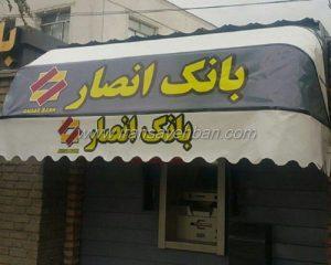 تبلیغات ارزان روی سایه بان