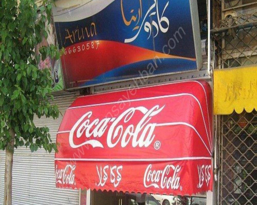 چادر تبلیغاتی ارزان
