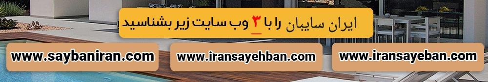 سایت ایران سایبان